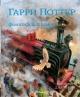 Гарри Поттер и философский камень с цветными иллюстрациями